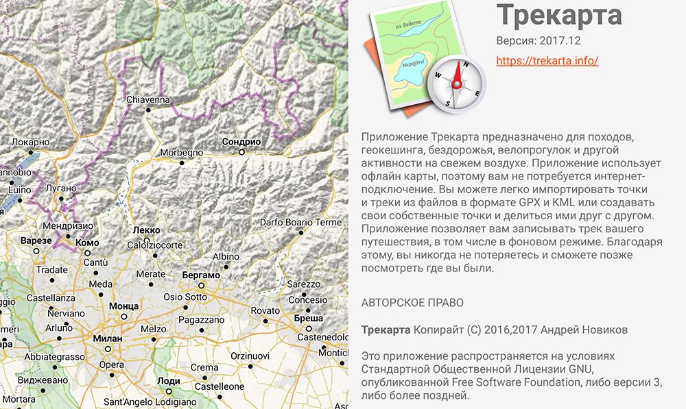 Трекарта навигация