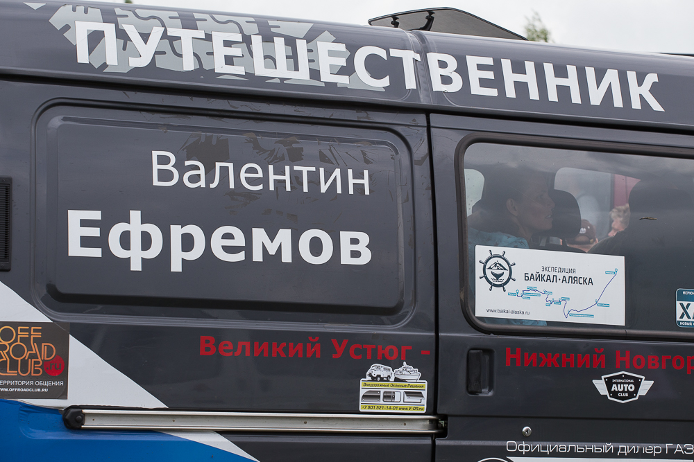ГАЗ Соболь 4х4