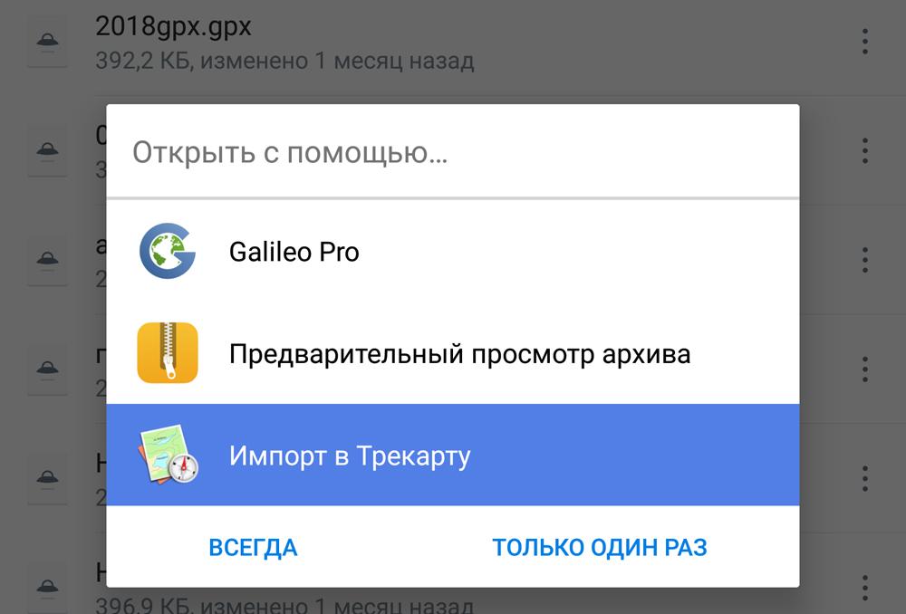 Galileo для Android
