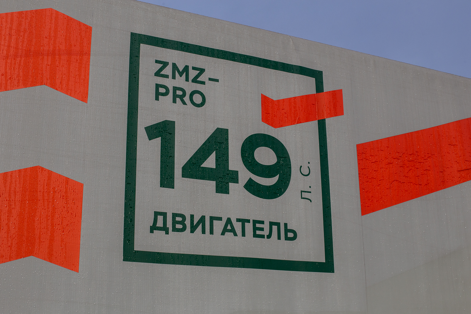 тест-драйв УАЗ профи