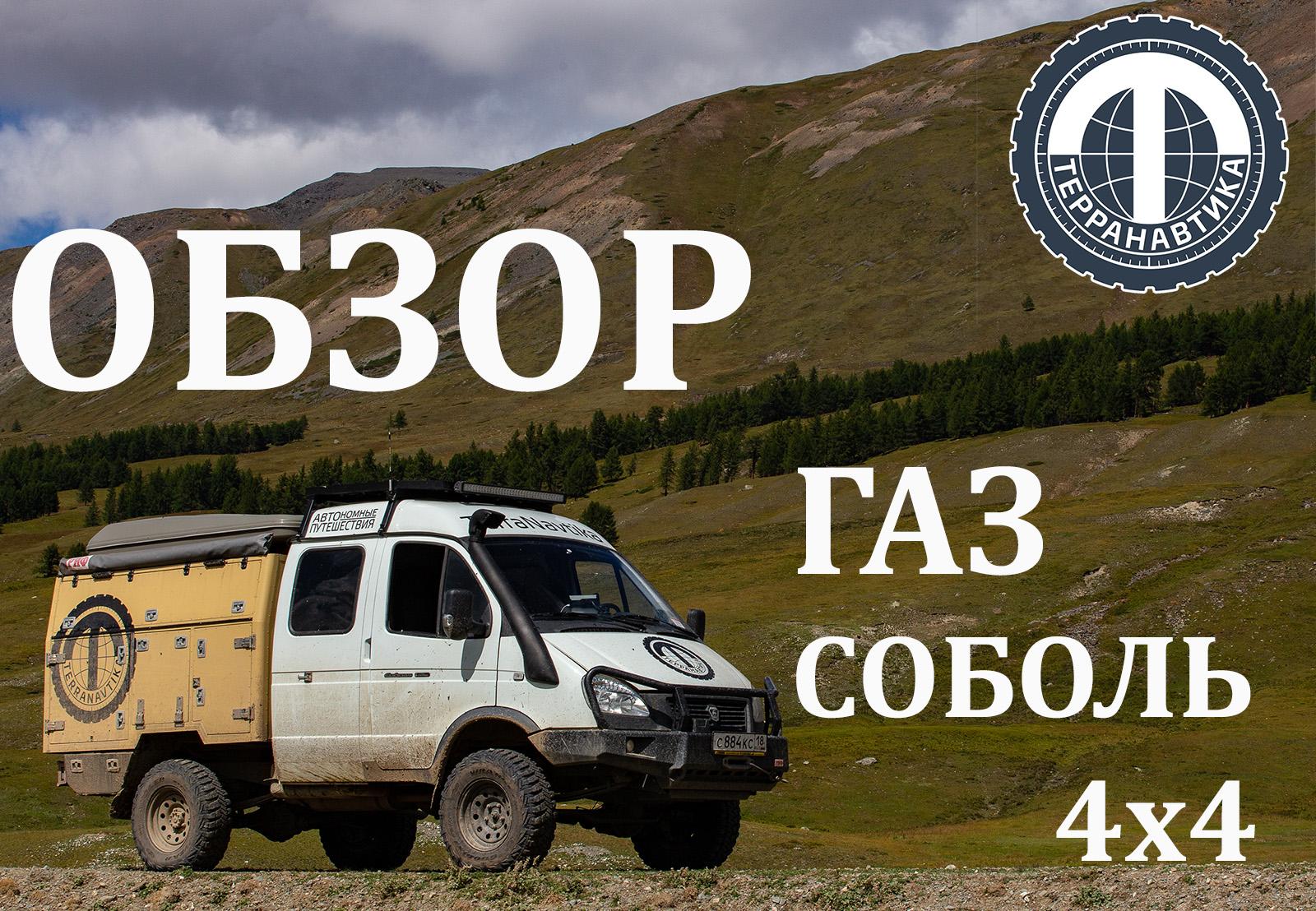 ГАЗ Соболь 4x4